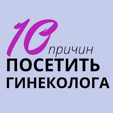 10 причин посетить гинеколога