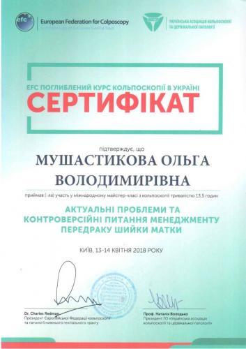 colposcopy rus